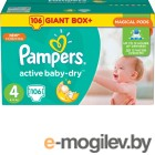 Pampers Active Baby-Dry Maxi 8-14кг 106шт 4015400737278