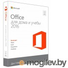 Программное обеспечение Microsoft Office Mac Home and Student 1PK 2016 RUS GZA-00924
